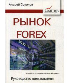Рынок Forex. руководство пользователя. 3-е изд., испр. и доп