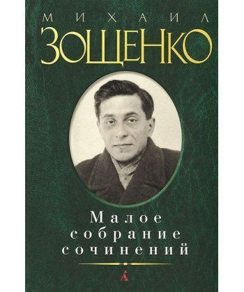 Зощенко. Малое собрание сочинений