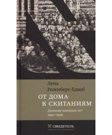 От дома к скитаниям. Дневник военных лет. 1941-1945
