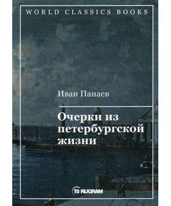Очерки из петербургской жизни