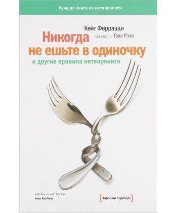 Никогда не ешьте в одиночку и другие правила нетворкинга (Мягкая обложка)