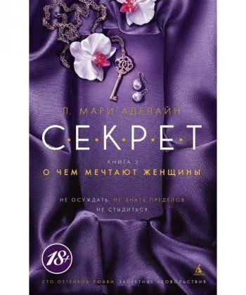 Секрет. Кн.2. О чем мечтают женщины