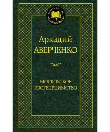 Московское гостеприимство
