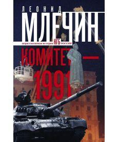 Комитет-1991. Нерассказанная история КГБ России