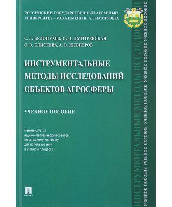 Инструментальные методы исследований объектов агросферы. Учебное пособие