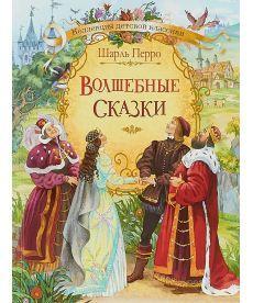 Шарль Перро. Волшебные сказки