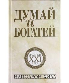 Думай и богатей Издание ХХI века