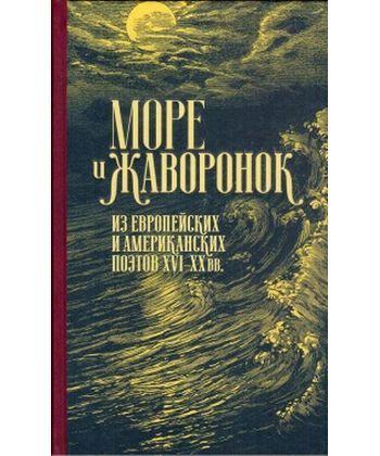 Море и жаворонок. Из европейских и американских поэтов XVI-XX вв