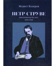 Петр Струве. Революционер без масс 1870-1918