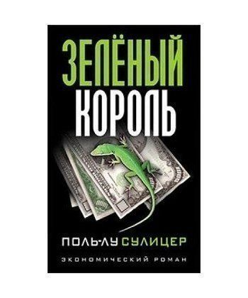 Зеленый король (Мягкая обложка)