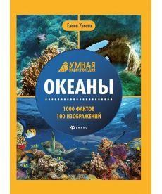 Океаны. Энциклопедия
