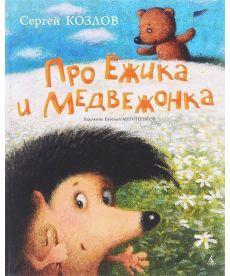 Про Ежика и Медвежонка (Иллюст. Антоненкова Е.)