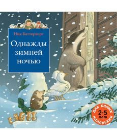 Однажды зимней ночью. Сборник из 3-х сказочных историй о парковом стороже дяде Вилли