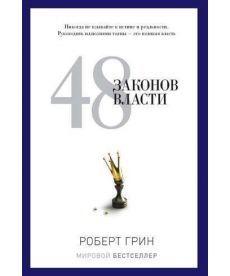 48 законов власти (Твердый переплет)