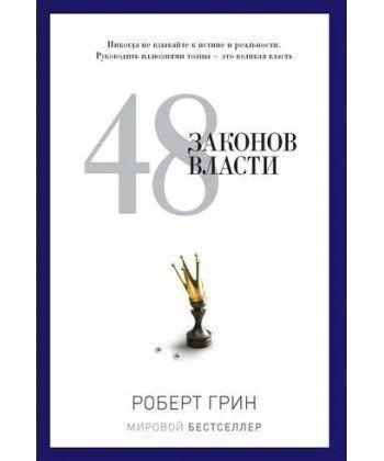 48 законов власти (Твердый переплет)  - Фото 1