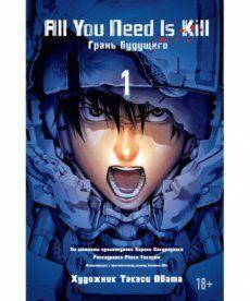 All You Need is Kill. Кн.1. Грани будущего+с/о (18+)
