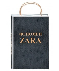 Феномен ZARA (Укр.)