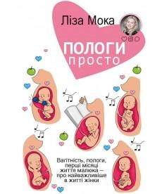 Пологи— просто. Вагітність, пологи, перші місяці життя малюка— про найважливіше в житті жінки