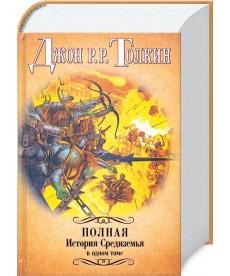 Полная история Средиземья в одном томе: Хоббит; Властелин Колец; Сильмариллион