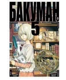 Бакуман. Кн.5. Манга +с/о