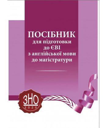 """Посібник для підготовки до ЄВІ з англійської мови до магістратури. Спеціальність """"Право"""""""