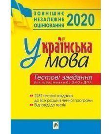 Українська мова.Тестові завдання для підготовки до ЗНО та ДПА. ЗНО 2020