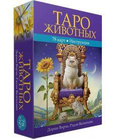 Таро животных (колода из 78 карт + инструкция)