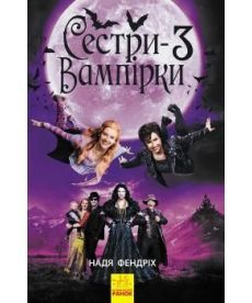 Сестри-вампірки 3