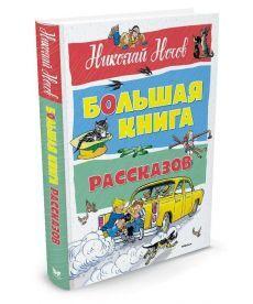 Большая книга рассказов. Носов Н.