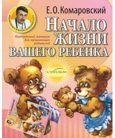 Начало жизни Вашего ребенка (5-е дополненное и переработанное издание)