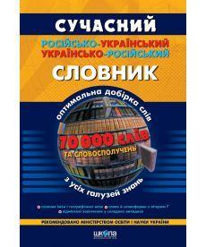 Сучасний російсько-український і українсько-російський словник (70 000 слів) + Сучасне українське ділове мовлення. Навчальний п