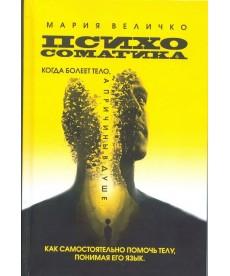 Психосоматика. Когда болеет тело, а причины в душе. Как самостоятельно помочь телу, понимая его язык