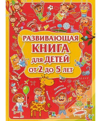 Развивающая книга для детей от 2 до 5 лет  - Фото 1