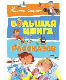 Большая книга рассказов. Зощенко М.