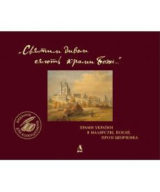 Храми України в малярстві, поезії, прозі Шевченка