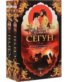 Сёгун. Компл. в 2-х томах