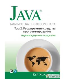 Java. Библиотека профессионала. Том 2. Расширенные средства программирования (11-е издание)