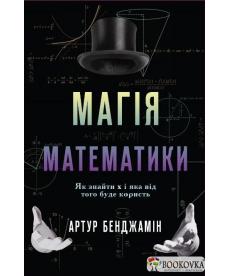 Магія математики. Як знайти x і яка від того буде користь