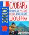 Французско-русский русско-французский словарь школьника: 20 000