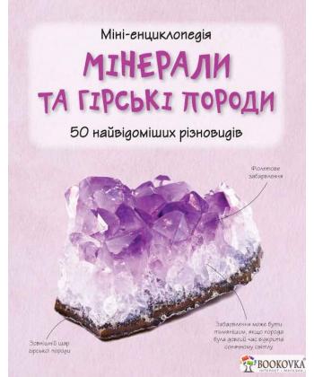 Мінерали та гірські породи. 50 найвідоміших видів  - Фото 1