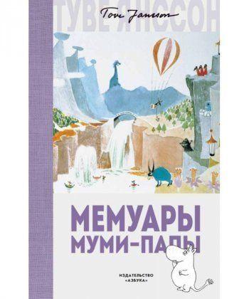 Мемуары Муми-папы