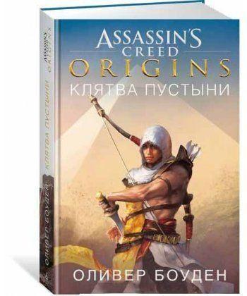 Assassin`s Creed. Origins. Клятва пустыни