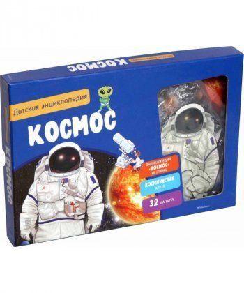 Космос. Детская энциклопедия (в коробке)