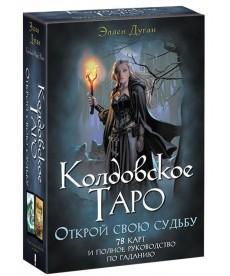 Колдовское Таро. Открой свою судьбу