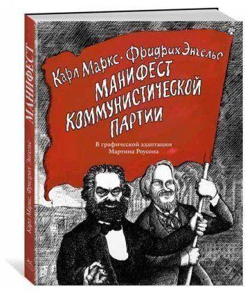 Манифест коммунистической партии. В графической адаптации М. Роусона (12+)