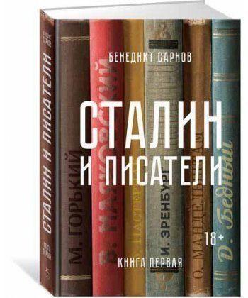 Сталин и писатели. Книга 1.