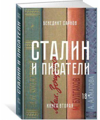 Сталин и писатели. Книга 2.