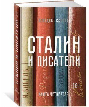 Сталин и писатели. Книга 4. (н/б)