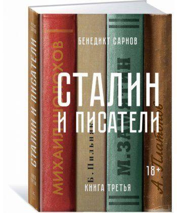Сталин и писатели. Книга 3.