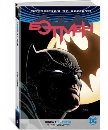 Бэтмен. Кн.1. Я-Готэм